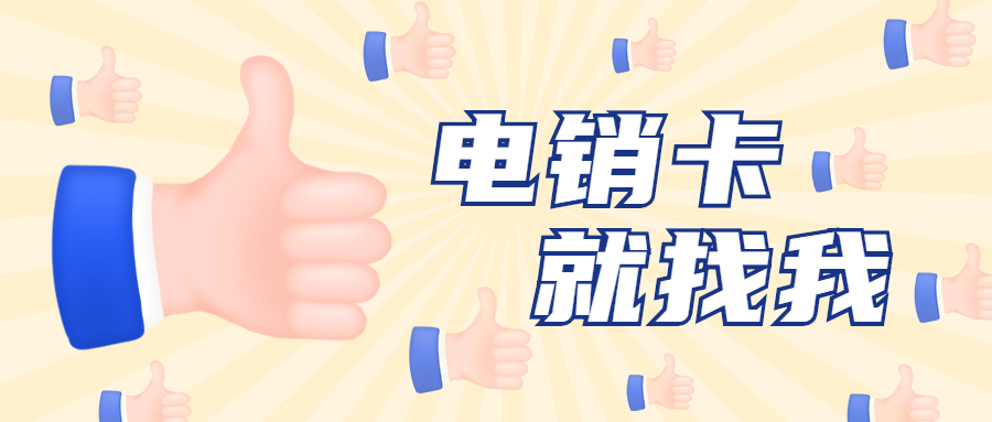 杭州电销卡办理公司