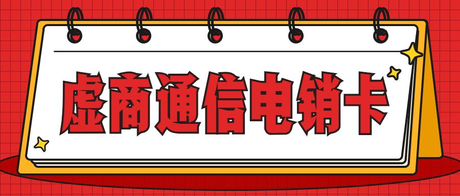 北京电话销售专用卡办理