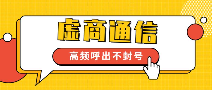 天津电话销售专用卡办理