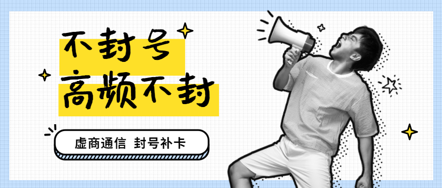 郑州资费低的电销卡