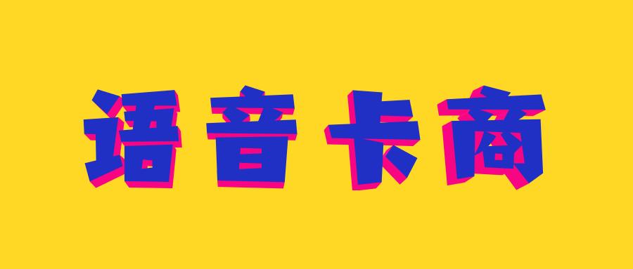 广州电话销售专用卡办理