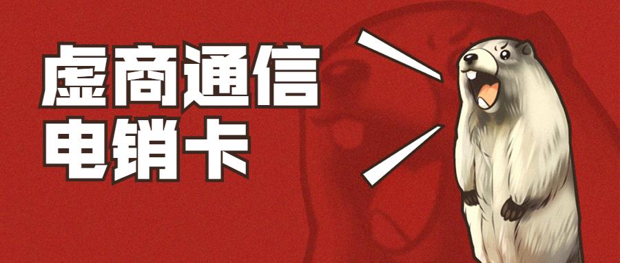 宁波电话销售专用卡