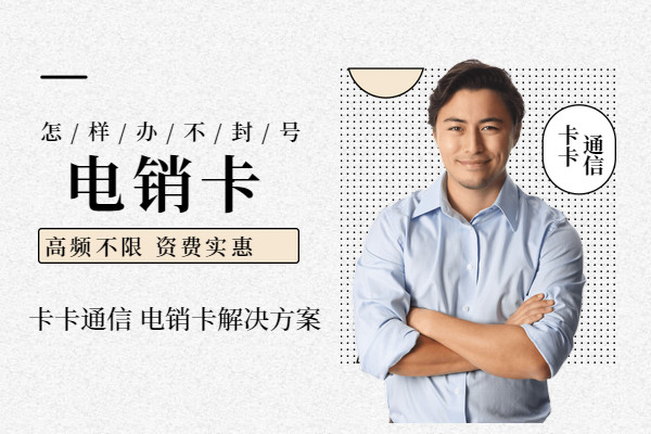 北京高频电销卡无限打电话办理