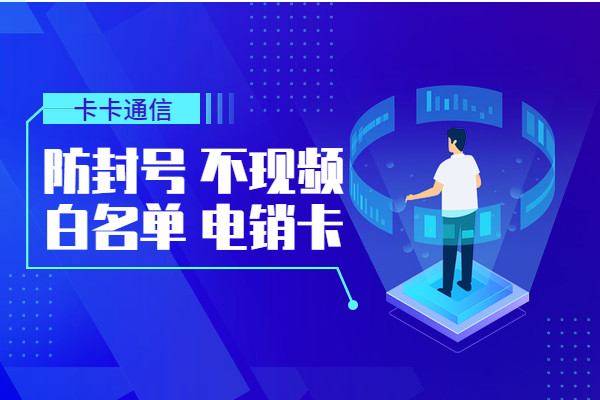 广州电销卡怎么办理