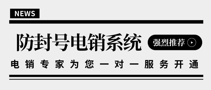 不封号的杭州电销卡办理