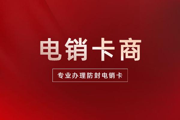 上海地产销售电销卡怎么规避封号