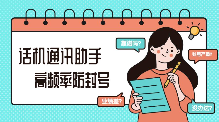 天津怎么办理话机通讯助手