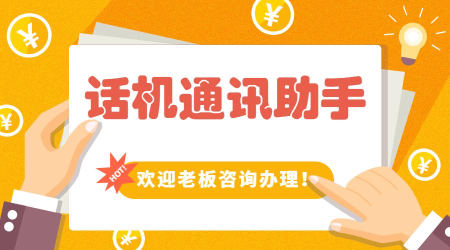 郑州不封号话机通讯助手是真的吗