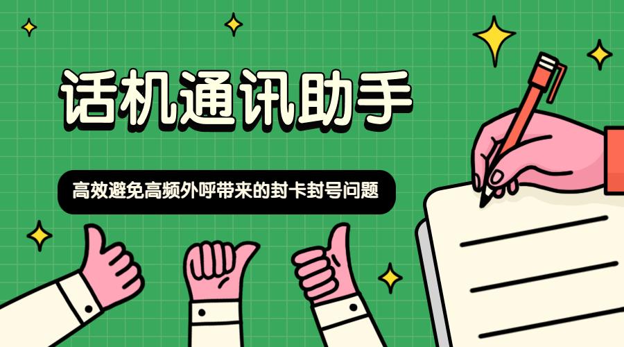 广州高频话机通讯助手不封号真的假的