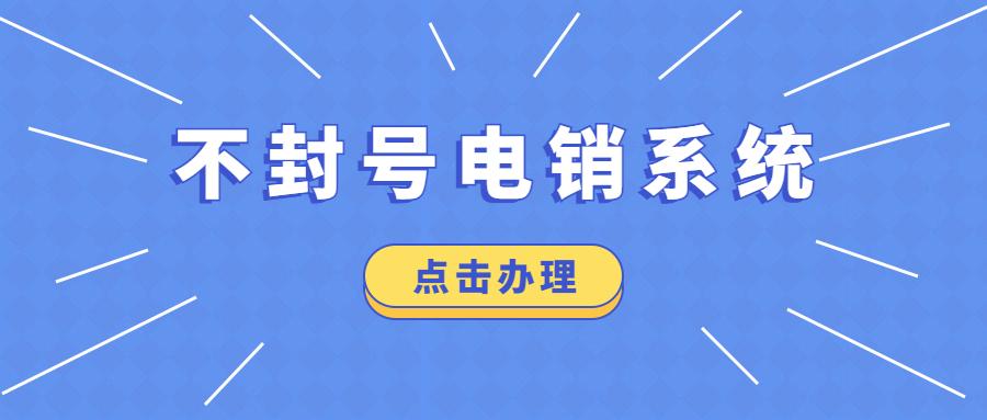 深圳电销系统不封号是真的吗
