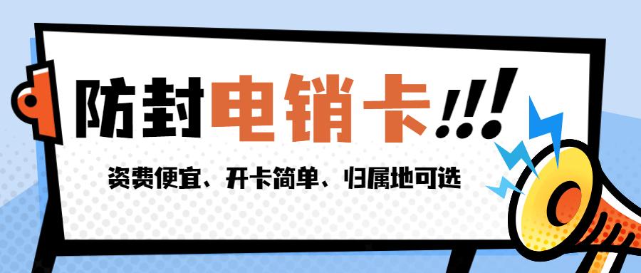深圳电销行业封号的原因是什么