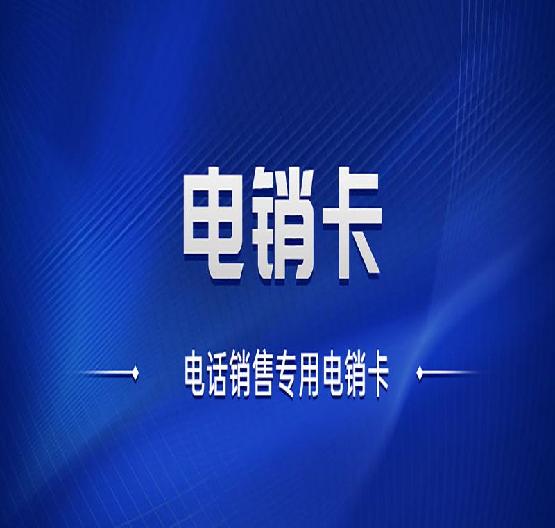 北京地产行业如何避免自己的电销卡外呼封号