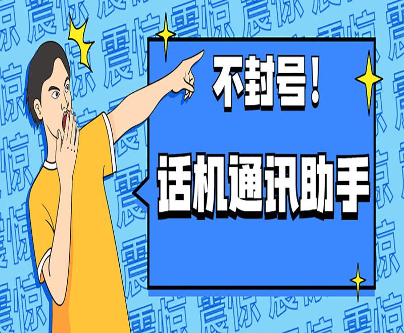 上海教育行业怎么办理防封话机通讯助手