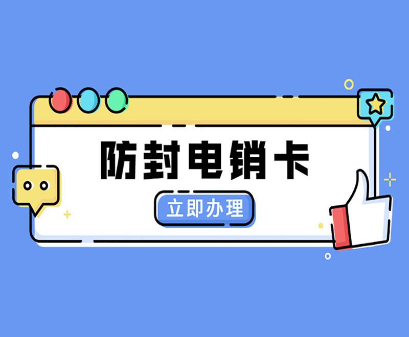 南昌防封电销卡代理政策