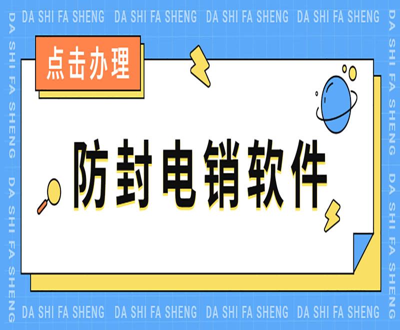青岛公司电销系统软件