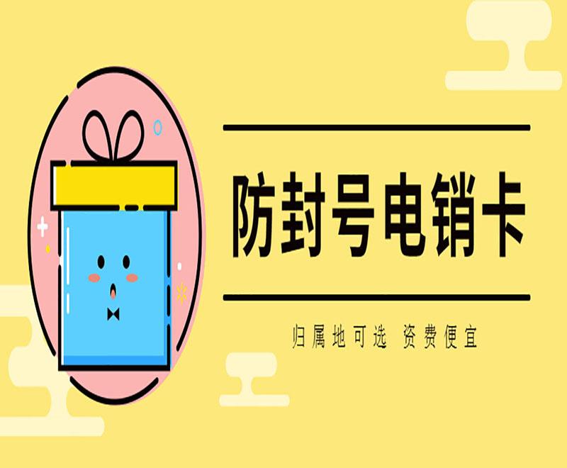 长沙防封电销卡代理政策