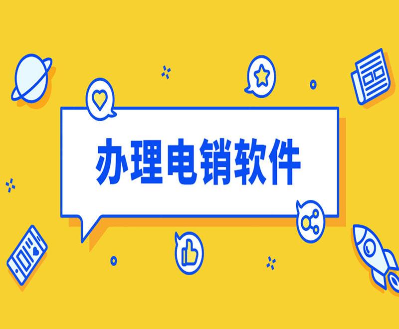 上海电销外呼软件公司