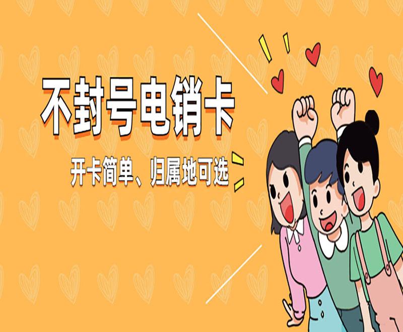 重庆防封电销卡代理政策