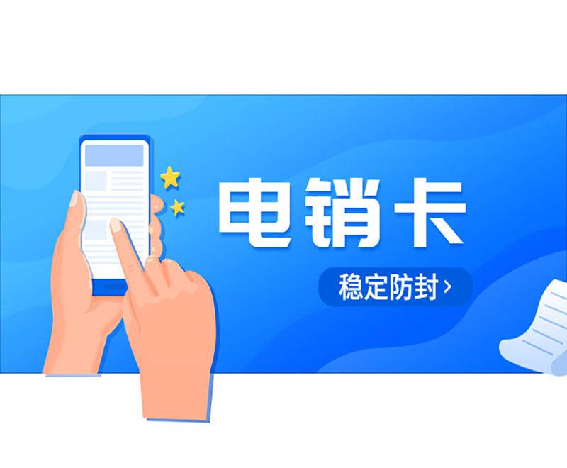 云语电话销售卡