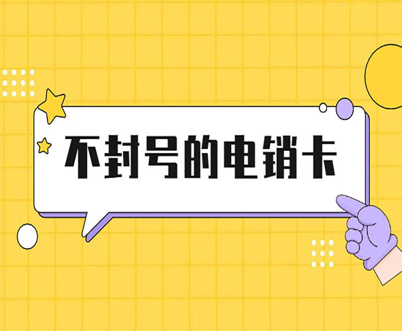 长江电销手机卡