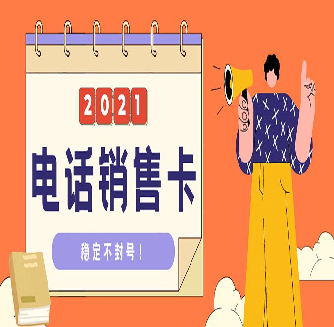 武汉电销卡代理