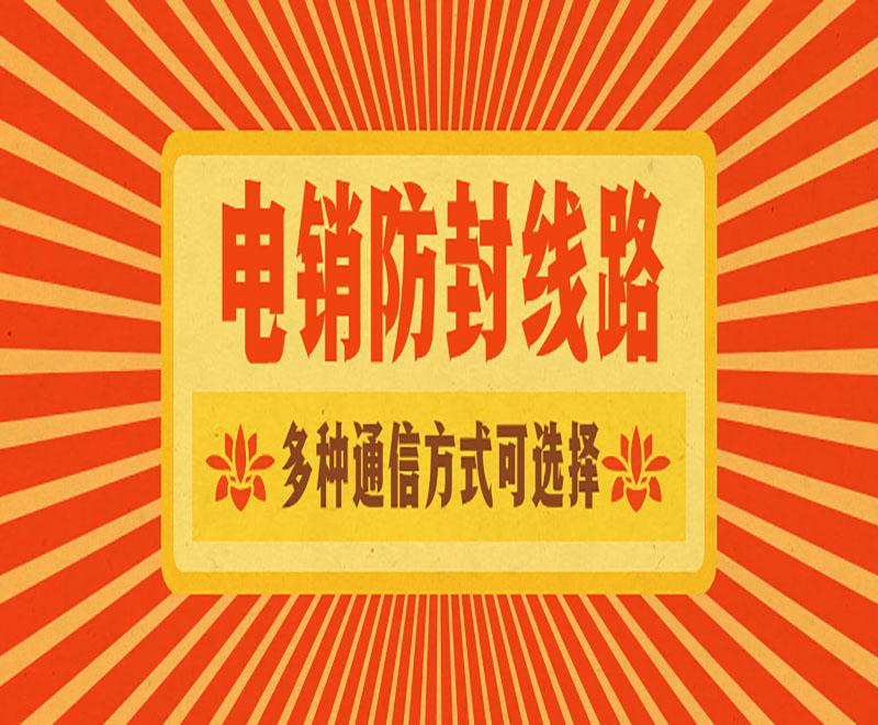 宁波自动电销系统线路