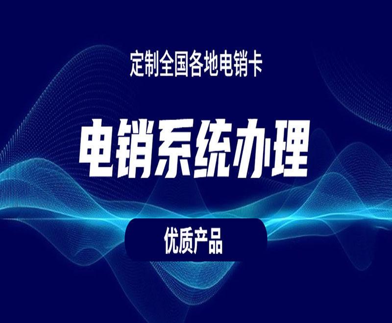 杭州电销外呼防封系统是什么