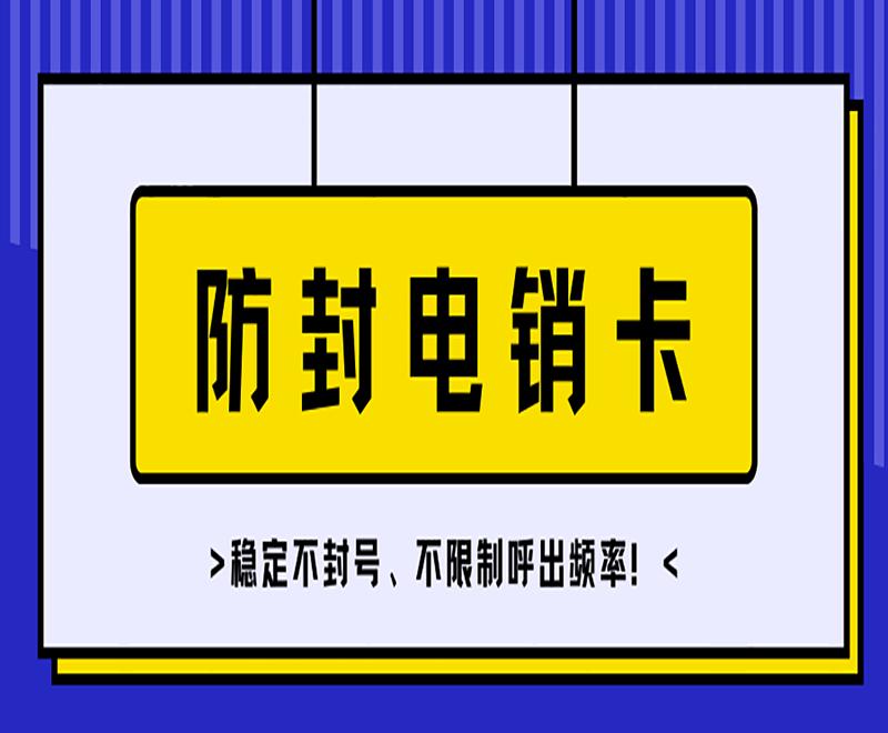 南宁包月电销卡代理
