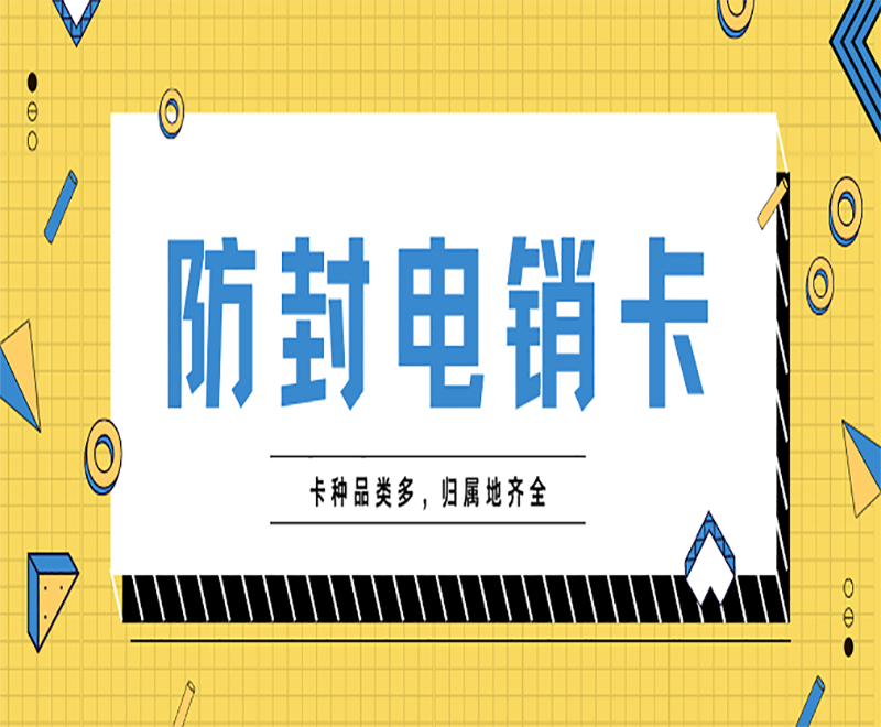 杭州防封卡电销卡低资费