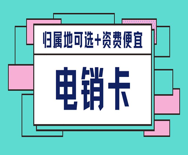 珠海电销专用电话卡低资费